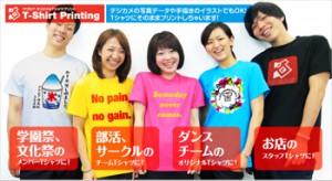 Tシャツオリジナルプリント