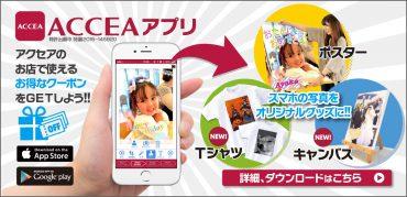 accea_app_top_banner_201509