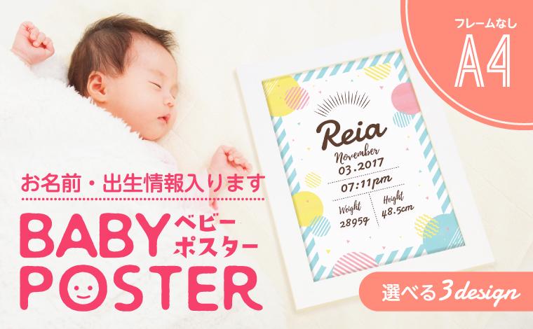 babyposter_a4_01top