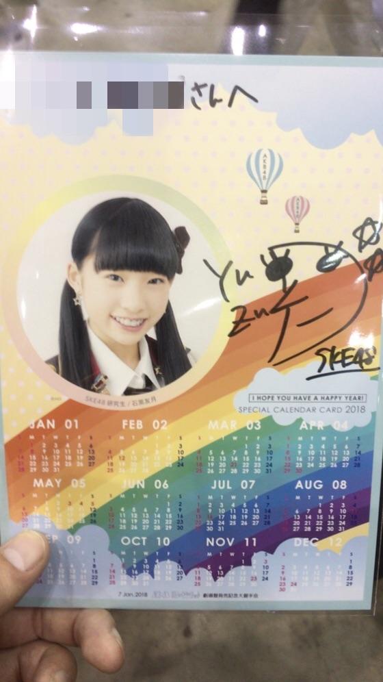 ゆづちゃんカレンダー
